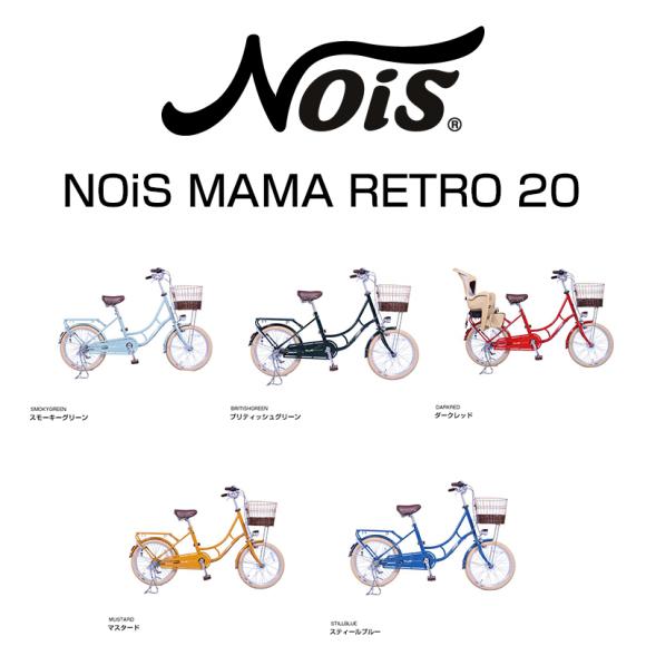 NOiS-MAMA-RETRO-20