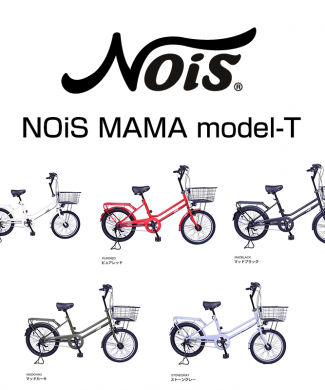 NOiS-MAMA-model-T