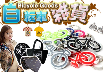 bicyclegoods